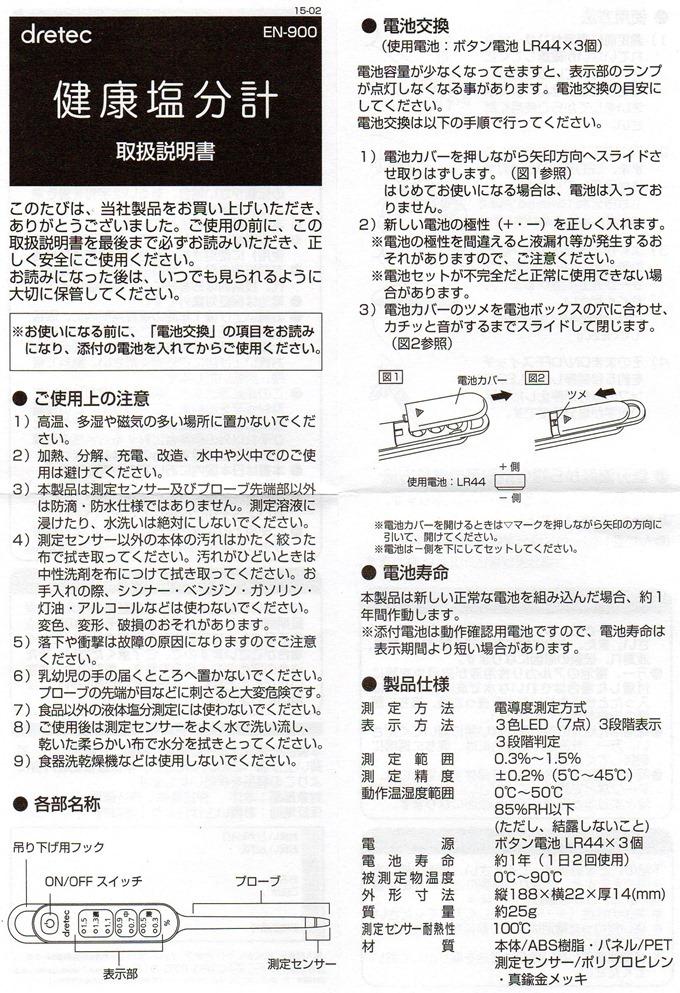 健康塩分計取り扱い説明書(表)