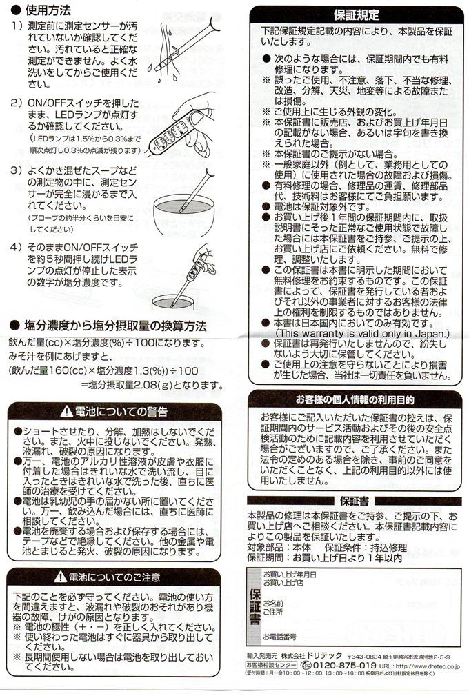 健康塩分計取り扱い説明書格(裏)