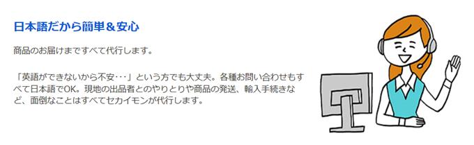 日本語だから簡単&安心