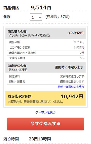 値段も日本円で表示される