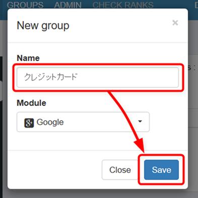 新しいグループの作成ダイアログ