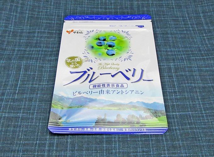 北の国から届いたブルーベリーのパッケージ