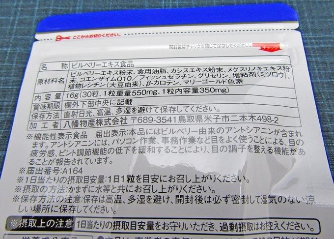 北の国から届いたブルーベリーの原材料名表示