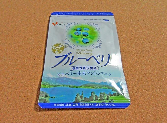 北の国から届いたブルーベリーの袋