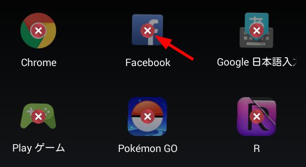 Facebookアプリのアンインストール