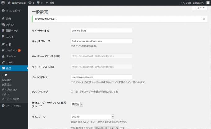 Bitnamiで日本語ができた