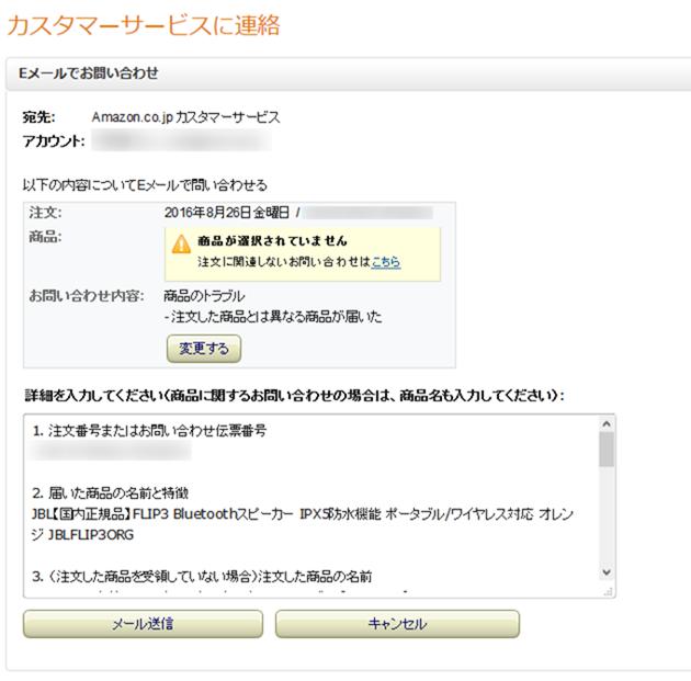 Amazon.co.jp - カスタマーサービスにメール連絡