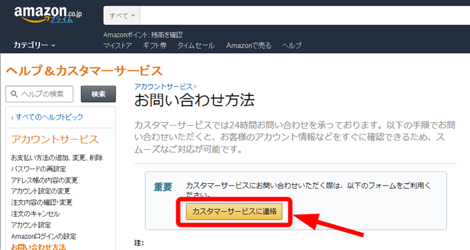 Amazon.co.jp ヘルプ- お問い合わせ方法