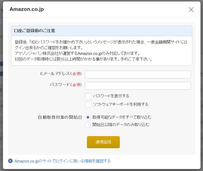 Amazon情報を入力してMFクラウドと連携
