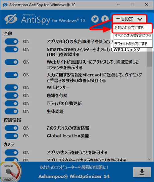 AntiSpy for Windows 10おすすめの設定