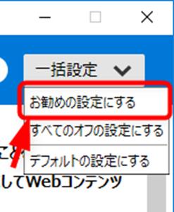 AntiSpy for Windows 10おすすめの設定メニューのアップ