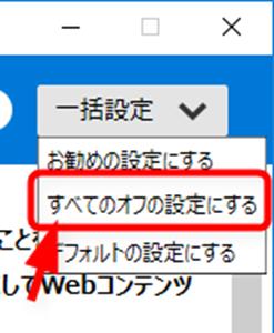 AntiSpy for Windows 10をすべて無効設定にする