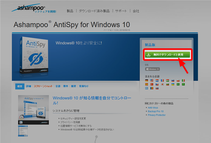 Ashampoo AntiSpy for Windows 10のダウンロード