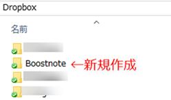 Boostnoteフォルダの新規作成