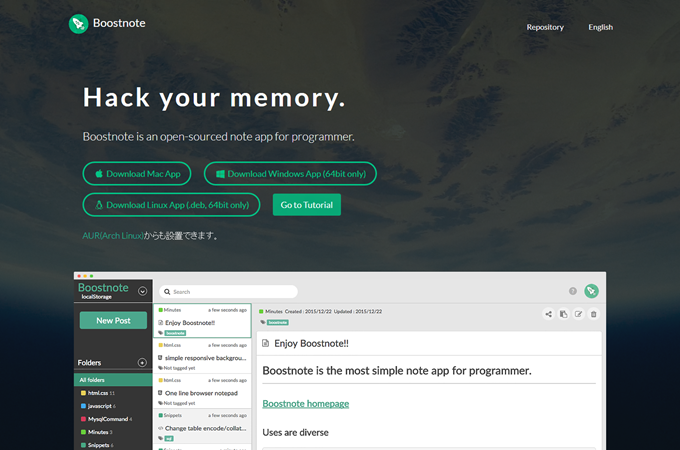Boostnote公式サイト
