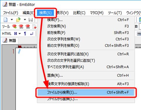 EmEditorでGreg検索
