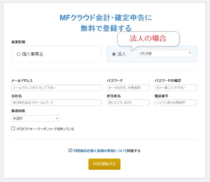 MFクラウド会計への登録画面