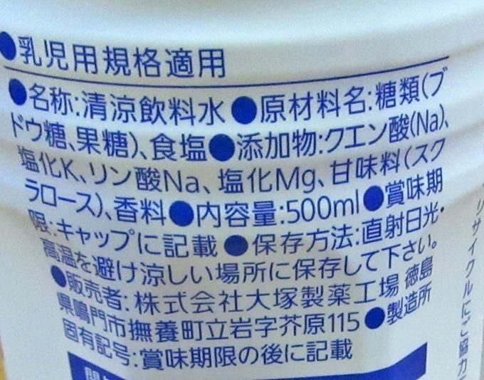 大塚製薬OS-1の原材料