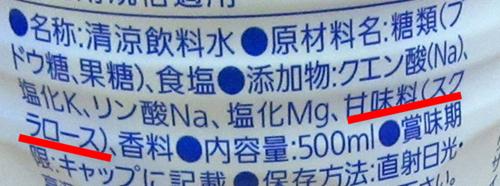 OS-1の人工甘味料