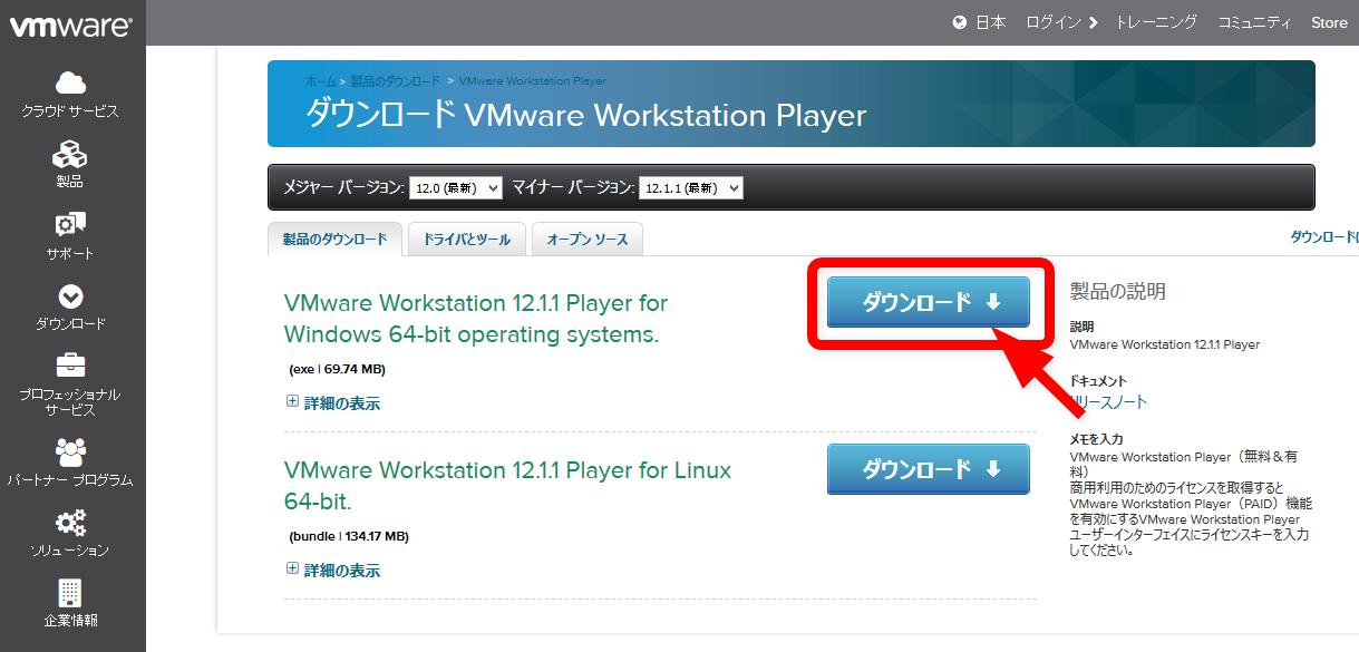 vmware player ダウンロード 無料