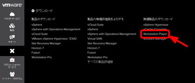 ダウンロード VMware Workstation Player