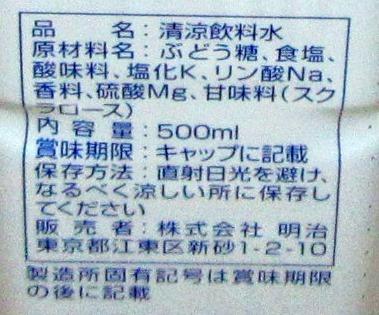 日本薬剤経口補水液の原材料
