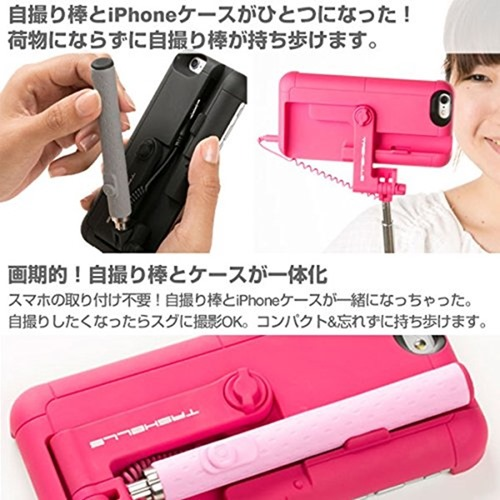 自撮り棒とiPhoneケースが一体化