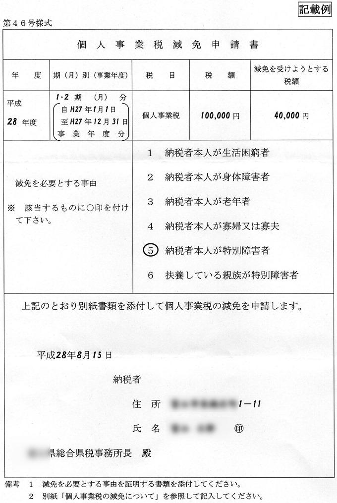 個人事業税減免申請書の記載例