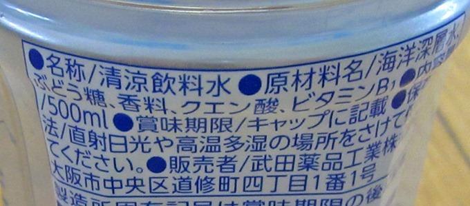 からだ浸透補水液の原材料