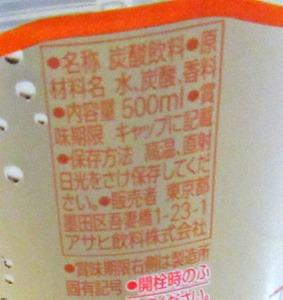 ウィルキンソン炭酸オレンジの原材料