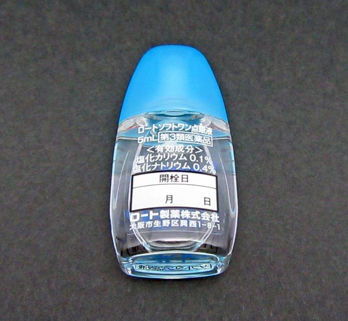 ロートソフトワン点眼薬ボトルの裏面
