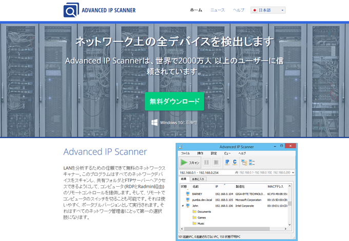 Advanced IP Scanner - ダウンロード無料のネットワークスキャナー