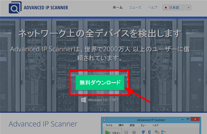 Advanced IP Scannerのダウンロード