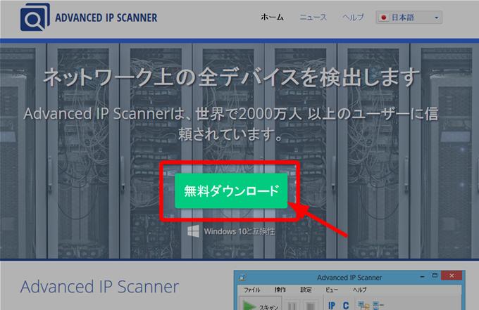 Advanced IP Scannerのダウンロード