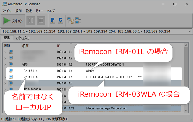 Advanced IP Scannerのスキャン結果