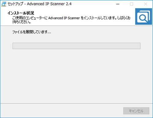 Advanced IP Scannerのインストール中