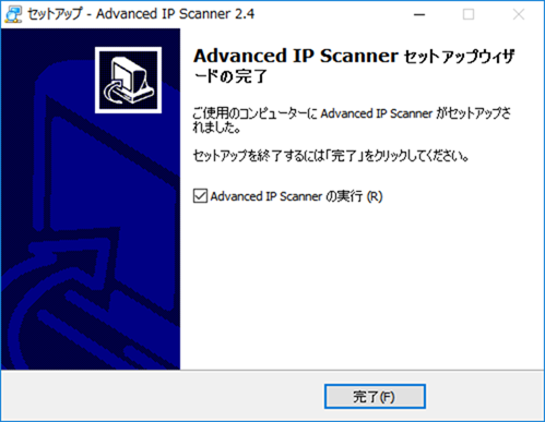 Advanced IP Scannerセットアップウィザードの完了