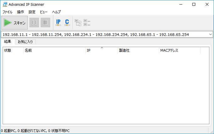 Advanced IP Scannerの初期起動画面