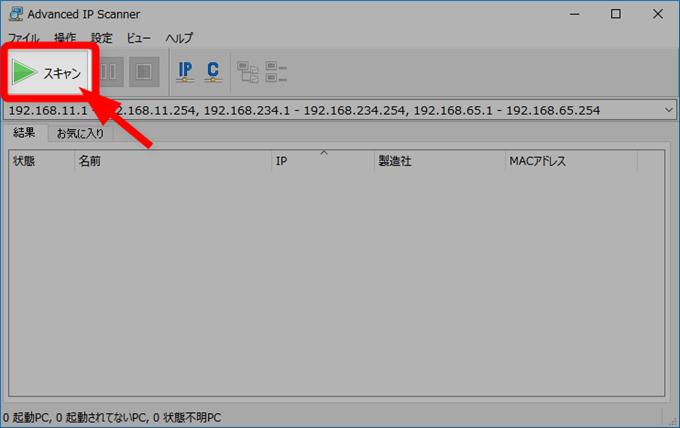 Advanced IP Scannerでネットワークをスキャン