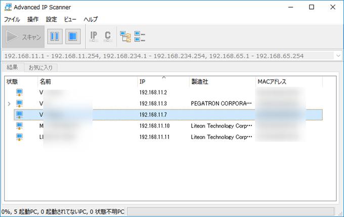 Advanced IP Scannerでネットワークをスキャン中