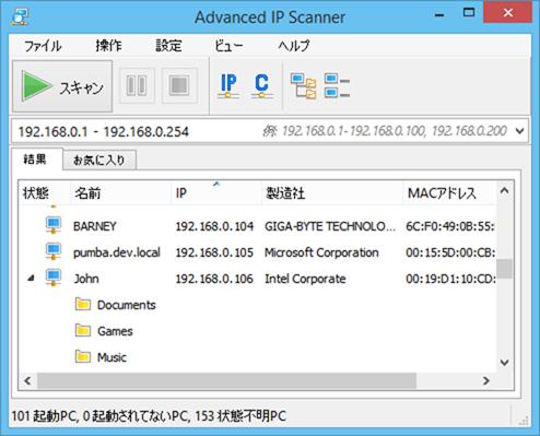 Advanced IP Scannerのインターフェース