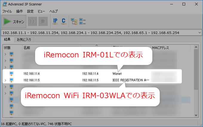 Advanced IP Scanner上でiRemoconがどのように表示されるか
