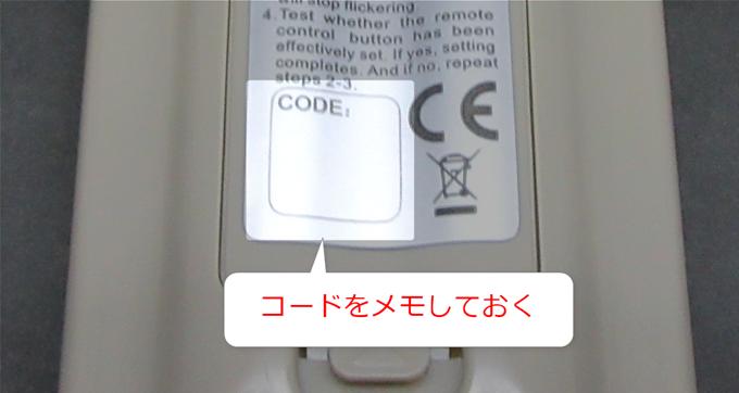 リモコンを裏面のCODE部分にマジックでメモをしておく