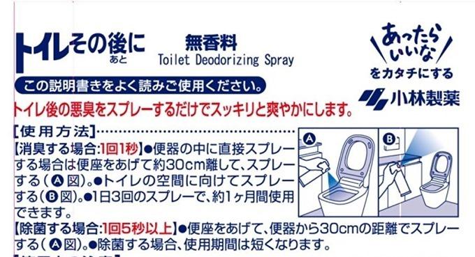 トイレその後にの使用方法