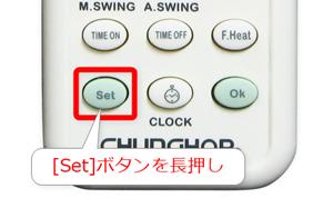 リモコンのセットボタンを押す