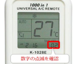 リモコン液晶画面の数字の点滅を確認