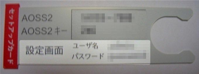 ルーター出荷時のユーザー名とパスワード