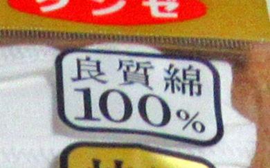 良質綿100%