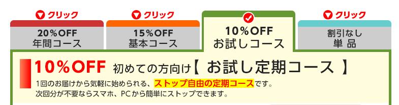 10%オフお試しコース