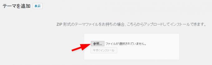 zipファイルのインストール